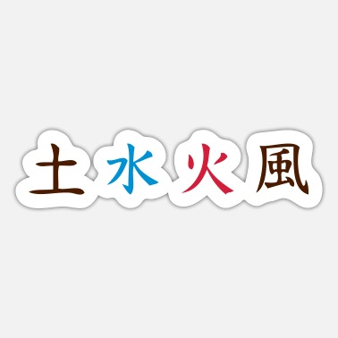 Water Japanese Chinese Japanese Fire Earth Water Wind - Sticker