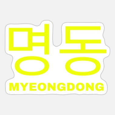 Myeongdong in Korea Seoul - Korean language - Sticker