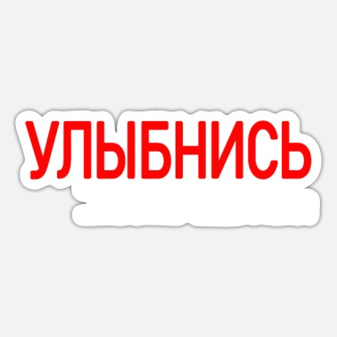 German Russians Smile Russia Russian German Russian Russian - Sticker