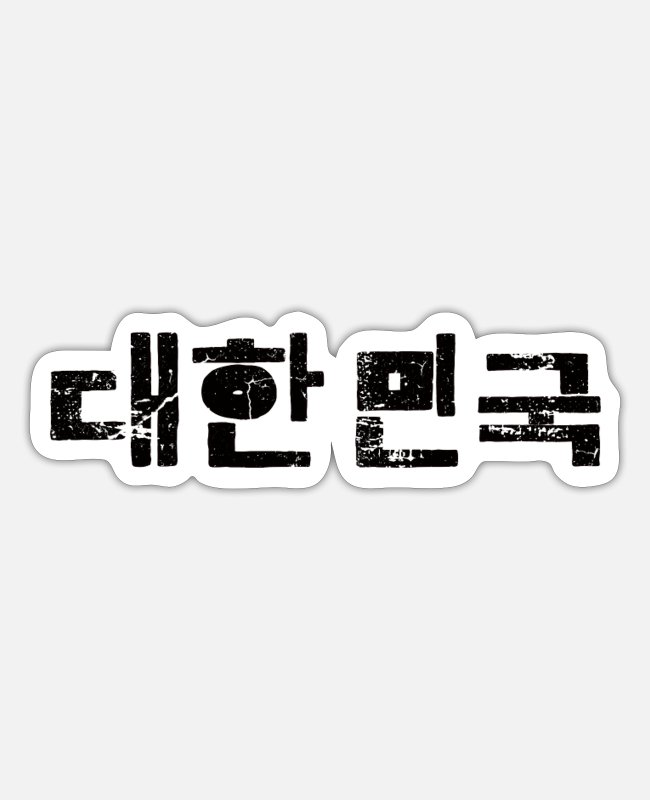 South Korea Stickers - South Korea Korea Daehanmingu Korean writing - Sticker white mat