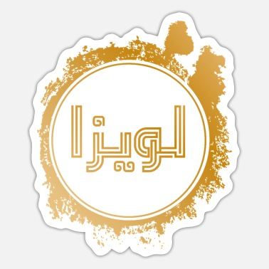 Smart Louisa, navn i arabisk kalligrafi. - Sticker