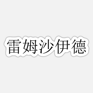 Rheinland Remscheid Chinese - Sticker