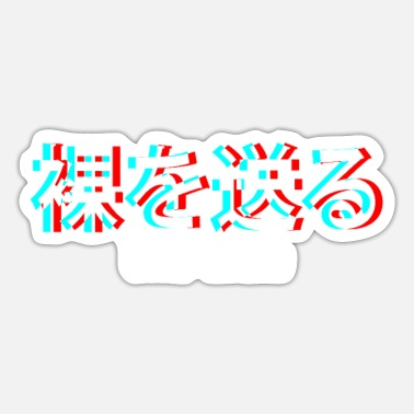Skate Send Nudes Japanese Vaporwave Aesthetic Geschenk - Sticker