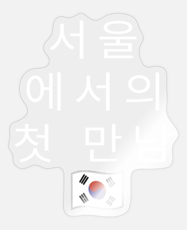 Travel Stickers - My first visit to Seoul Korea - in Korean - Sticker transparent glossy