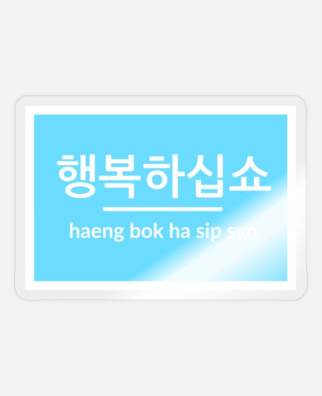 Foreign Language Stickers - Be Happy - Korean Korea Blue white - Sticker transparent glossy