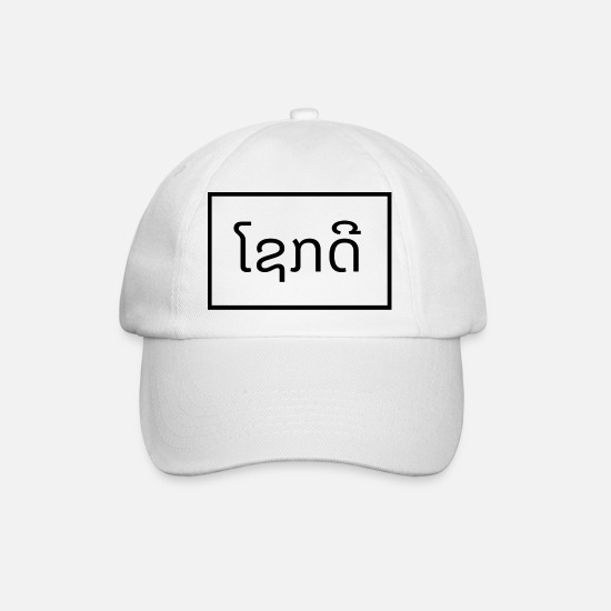 Love Caps & Hats - Lao - Good luck - Baseball Cap white/white