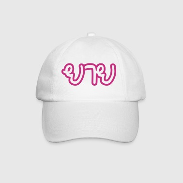 Thai Grandmother - Yai - Thai Language Script - Baseball Cap