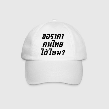 Can I Have Thai Price? / Thai Language - Baseball Cap