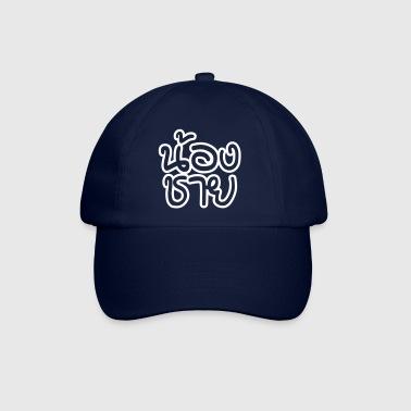 Shop thai language caps hats online spreadshirt thai baby brother nong chai thai language baseball cap malvernweather Image collections
