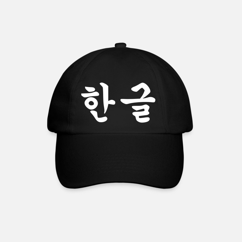 Hangul Caps & Hats - ۞»♥Hangeul-Korean alphabet-Vector Hangul♥«۞ - Baseball Cap black/black