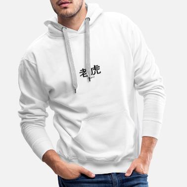 Writing tiger chinese black - Men's Premium Hoodie