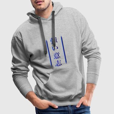 Strong will design Japanese - Men's Premium Hoodie