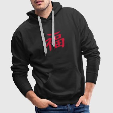 chinese_sign_luck_1c - Männer Premium Hoodie
