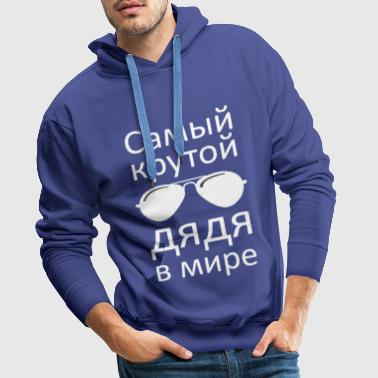Russisch bester Onkel Russian best uncle Лучший дя - Männer Premium Hoodie