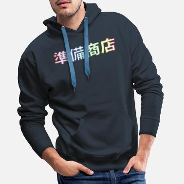 Japan AsiaPrint - Men's Premium Hoodie