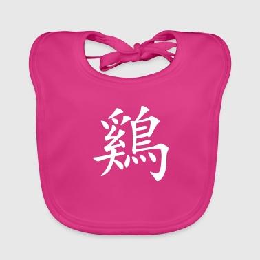 Shop Chinese Symbols Baby Bibs Online Spreadshirt