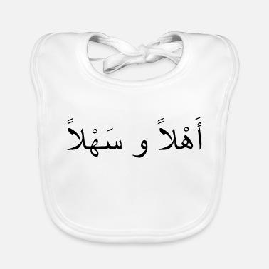 Welcome Arabic Baby T-Shirt | Spreadshirt