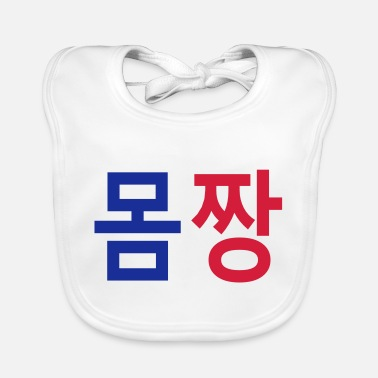 Fitness Underwear ټ✔Momjjang-Korean equivalent for Sexy Fit body✔ټ - Baby Bib