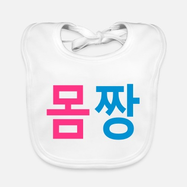 Fitness Underwear ټ✔Momjjang-Korean equivalent for Knockout body✔ټ - Baby Bib