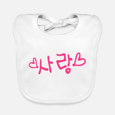 Logo Underwear love_in_korean_sarang - Baby Bib