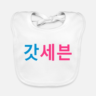 Baseball Underwear ♥♫GOD7 Rules-I Love KPop♪♥ - Baby Bib
