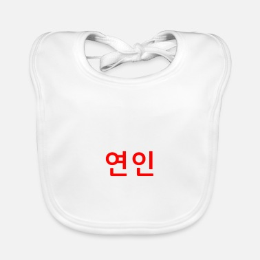 Lover Lovers / lovers / lovers - Korean - red - Baby Bib