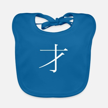 Chinese Characters CHINESE CHARACTERS - Baby Bib