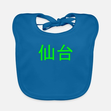 Asian timelessly beautiful Japanese writing Kanji decor - Baby Bib