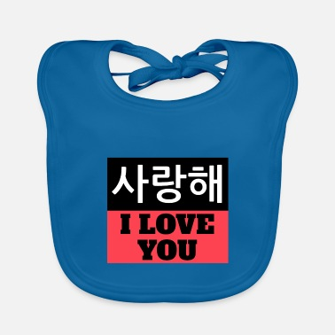 Quran I love you. Quranic. Korea. Kpop Merch - Baby Bib
