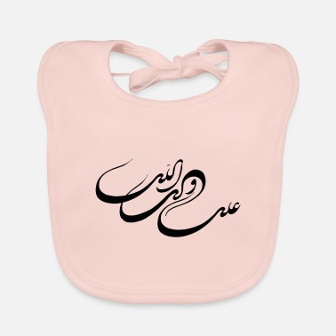 Islam Islamic Art | Ali and Allah - Baby Organic Bib