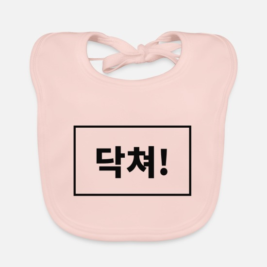 Korean Language Baby Clothes - Be calm! Korean slang - Baby Bib rose