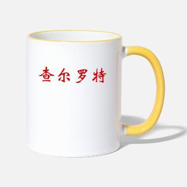 Suchbegriff: \'Chinesische Schrift\' Tassen online bestellen | Spreadshirt