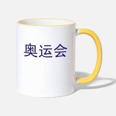 Gold O-Games - Two-Tone Mug