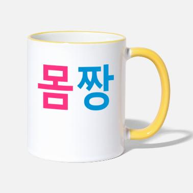 Fitness Underwear ټ✔Momjjang-Korean equivalent for Knockout body✔ټ - Two-Tone Mug