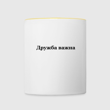 Russian writing - Contrasting Mug