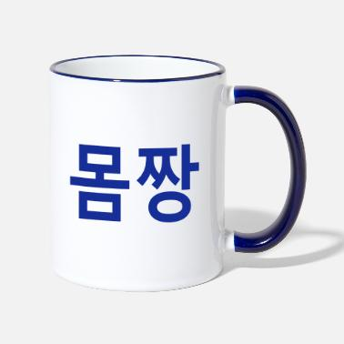 Fitness Underwear ټ✔Momjjang-Korean equivalent for Sexy Fit body✔ټ - Two-Tone Mug