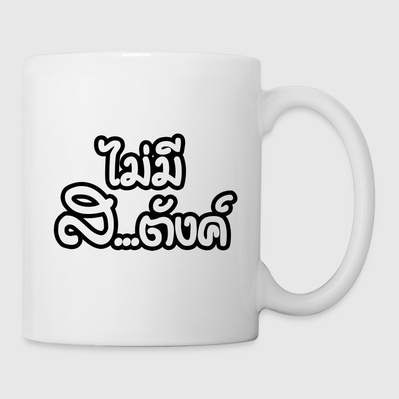Mai Mee Satang - I Have NO MONEY / Thai Language - Mugg