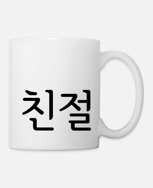 Travel Mugs & Drinkware - Kindness in Korean. - Mug white
