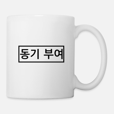 Motivational Motivational - Korean - Hangul - Mug
