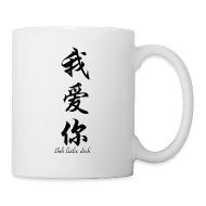 auf Ich Chinesisch ihn liebe