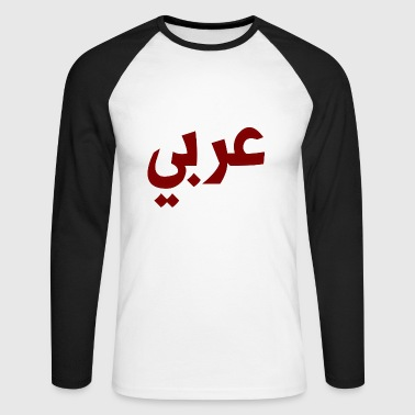 Arabic ARAB - Men's Long Sleeve Baseball T-Shirt