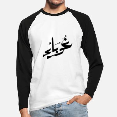 Foreign Ghurabaa - Foreign - foreign - غرباء - Men's Longsleeve Baseball T-Shirt
