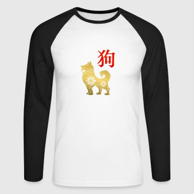 Nouvel an chinois 2018 - T-shirt baseball manches longues Homme