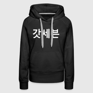 ♥♫GOD7 Rules-I Love KPop♪♥ - Women's Premium Hoodie