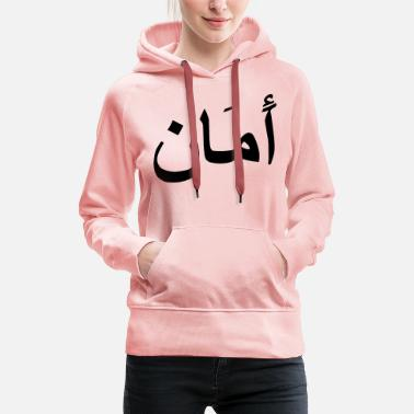 Symbole arabic for peace (2aman) - Sweat à capuche premium Femme