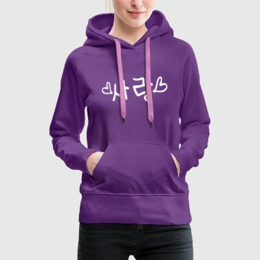 love_in_korean_sarang - Women's Premium Hoodie