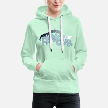 Freerunning Parkour Freerunner Traceur Le Parcour - Women's Premium Hoodie