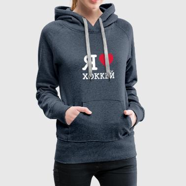 I LOVE HOCKEY - Sweat-shirt à capuche Premium pour femmes