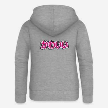 Kawaii Kawaii! Söt! Sweet!か わ い い! - Premium zip hoodie dam