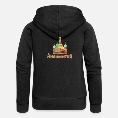 Cyrillic Moscow Unlimited: Cyrillic - Women's Premium Zip Hoodie